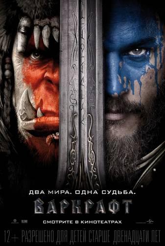 [Трейлер фильма] Варкрафт / Warcraft (2015)
