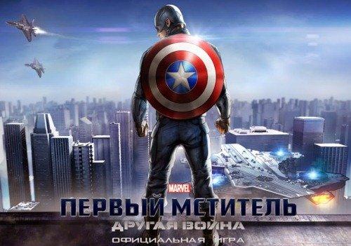 Первый Мститель. Другая война [v1.0.3a] (2014) Android