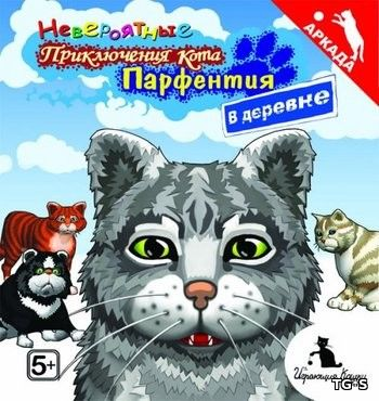 Приключения кота Парфентия в деревне! / The Cat! Porfirio's Adventure [v 1.1.0.0] (2009) PC | RePack by qoob