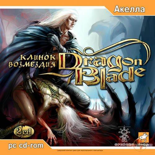 DragonBlade: Клинок возмездия / Dragonblade: Cursed Lands' Treasure (2006) PC