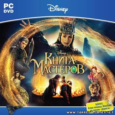 Книга Мастеров (2009) RUS / PC