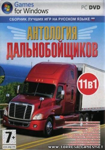 Дальнобойщики - Антология (2007) PC