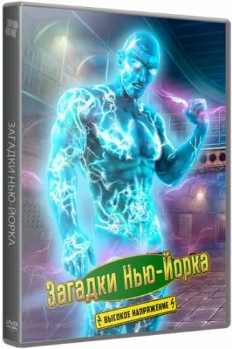 Загадки Нью-Йорка 2: Высокое напряжение / New York Mysteries 2: High Voltage CE (2015) РС