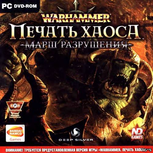 Warhammer Mark Of Chaos читы
