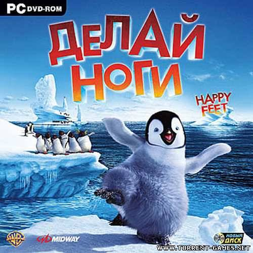 Делай Ноги / Happy Feet (PC/Rus)