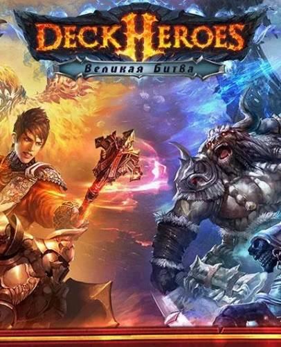 Великая битва / Deck Heroes (2015) Android