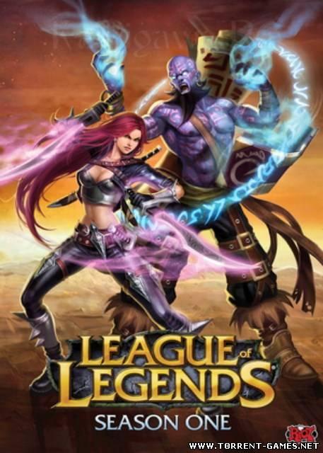 League of Legends (RU-LOL) Версия инсталлятора: 1.3.70 RU Клиент (2010).