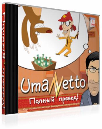 Umanetto Полный Превед торрент
