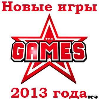 Самые ожидаемые игры 2013 года