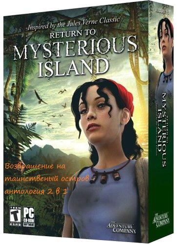 Скачать игру Таинственный Остров 2 через торрент