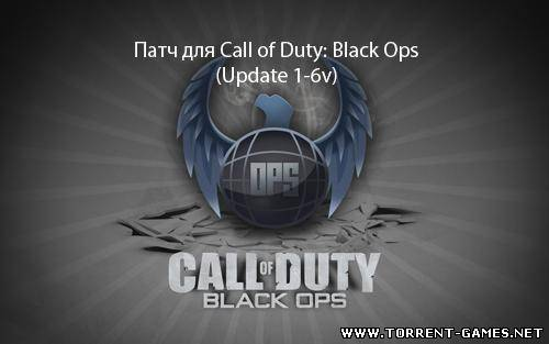 Call of Duty: Black Ops [Update 1-6v] (2011)