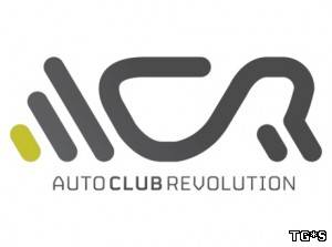 Auto Club Revolution(ОБТ) [2012, Arcade / Racing (Cars) / 3D / Online-only]
