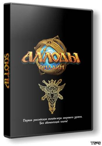 Аллоды Онлайн / Allods Online (2009) PC | Online-only