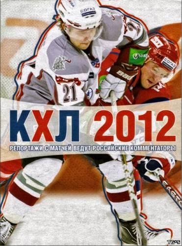 KHL 2012 / КХЛ 2012 [P] [RUS / RUS] (2011)