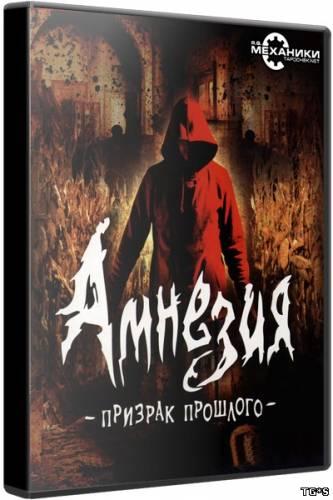 Amnesia: The Dark Descent [GoG] [2010|Rus|Eng|Multi6]