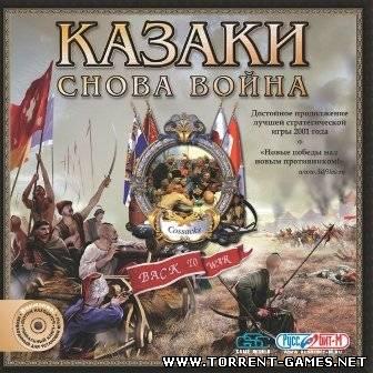 Казаки: снова война (RUS)(2002)