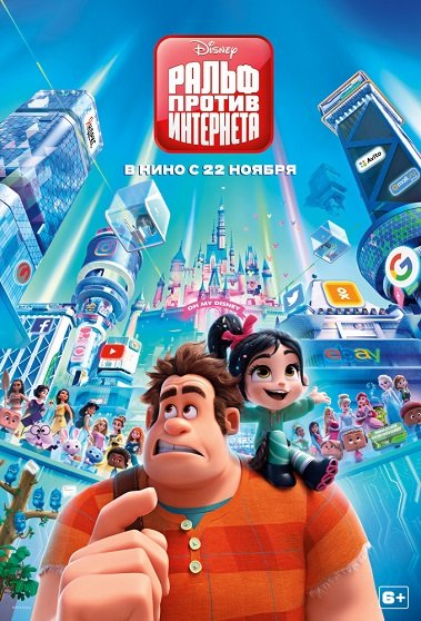 Ральф против интернета / Ralph Breaks the Internet (2018) DVDScreener