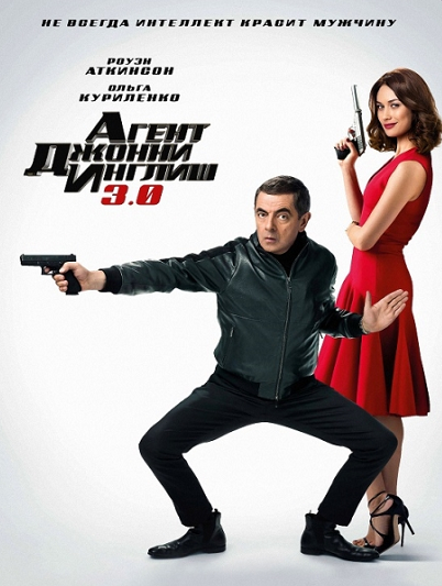 Агент Джонни Инглиш 3.0 / Johnny English Strikes Again (2018) BDRip 1080p | HDrezka Studio