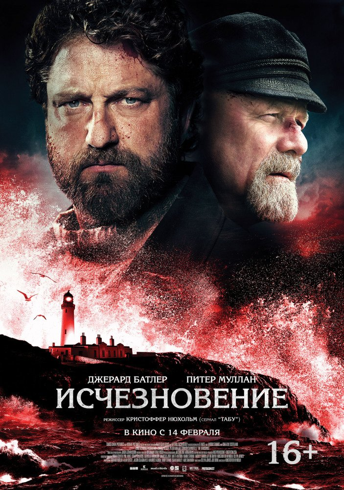 Исчезновение / The Vanishing / Keepers (2018) WEB-DL 1080p
